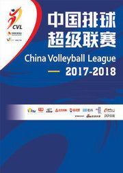 2017-2018赛季中国排球超级联赛[北京赛区]北汽绅宝女排VS上海光明优倍女排