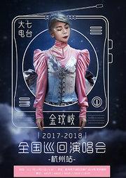 """金玟岐2018""""大七电台""""全国巡回演唱会-上海站"""