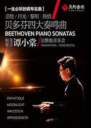一生必听的钢琴名曲-悲怆•月光•黎明•热情•贝多芬四大奏鸣曲钢琴圣手谭小棠完整版音乐会
