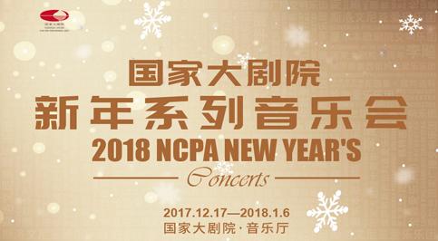 国家大剧院新年系列音乐会
