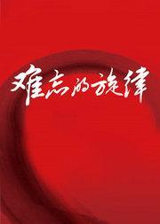 """难忘的旋律:""""喜迎中国年""""经典歌曲音乐会"""