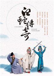 正乙祠古戏楼版京剧《白蛇传奇》