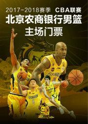 中国男子篮球职业联赛(CBA)2017-2018赛季 北京农商银行(北控)主场赛事