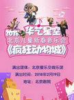 2018儿童新年音乐会《疯狂动物城》