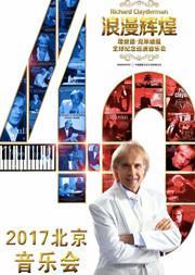 浪漫辉煌四十年—理查德•克莱德曼世界巡演