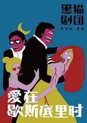 孟京辉最新戏剧作品《爱在歇斯底里时》