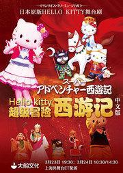 日本原版引进HelloKitty舞台音乐剧 《超级冒险西游记》中文版