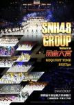 SNH48 FAMILY GROUP特别演唱会