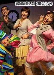 中国儿童艺术剧院 儿童剧《罐头小人》