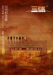 科幻舞台剧《三体》2018纪念版