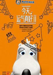 爱乐汇·贝肯熊大型亲子音乐剧《今天,运气真好!!》