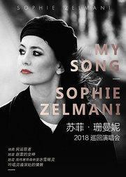 【万有音乐系】MY song-Sophie Zelmani 苏菲·珊曼尼2017巡回演唱会