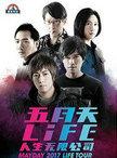 五月天LIFE[人生无限公司]世界巡回演唱会-天津站