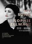 My song-Sophie Zelmani 苏菲·珊曼妮2018巡回演唱会