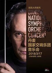 法比奥·路易斯与丹麦国家交响乐团音乐会