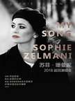 Sophie Zelmani 苏菲 • 珊曼妮2018巡回演唱会