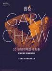2018 Gary曹格——城市唱游格友会(宁波站)