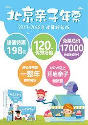 2017-2018京津冀跨年版 北京亲子年票