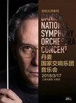 丹麦国家交响乐团音乐会