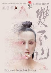 """赵梁""""东方灵欲""""三部曲-《双下山》"""