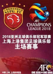 2018亚洲足球俱乐部冠军联赛/附加赛