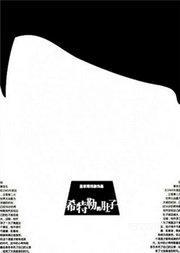 孟京辉戏剧作品《希特勒的肚子》