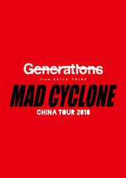 """放浪新世代 2018""""狂热飓风"""" 北京站"""