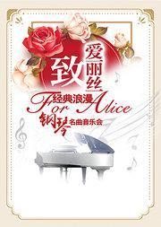 """爱乐汇•庆祝""""三八""""妇女节—""""致·爱丽丝""""经典浪漫钢琴名曲音乐会"""