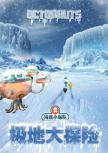 英国正版授权多媒体探险儿童剧《海底小纵队之极地大探险》