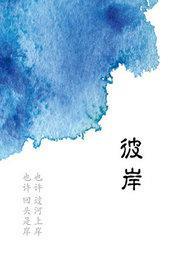青年导演作品邀请展 邵泽辉导演作品《彼岸》