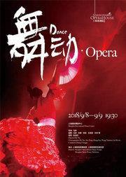 舞动 opera
