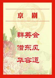 京剧《群英会·借东风·华容道》