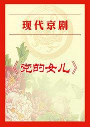 现代京剧《党的女儿》