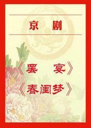 京剧《罢宴》《春闺梦》