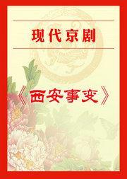 现代京剧《西安事变》
