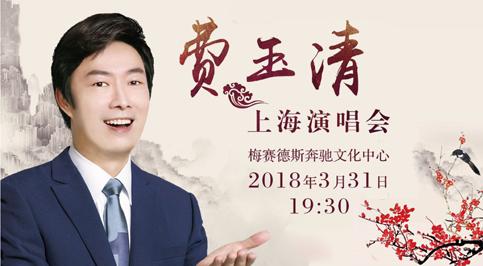 2018费玉清上海演唱会