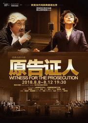 阿加莎·克里斯蒂经典法庭大戏 《原告证人》(又译:控方证人)