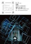 """罗志祥2018""""疯狂世界""""巡回演唱会"""
