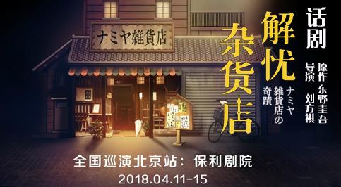 东野圭吾奇幻温情巨作——话剧《解忧杂货店》