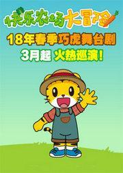 2018年春季巧虎大型舞台剧《快乐农场大冒险》 上海站