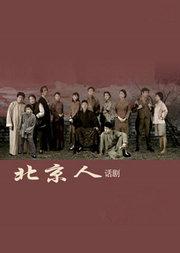 话剧北京人_赖声川执导,曹禺作品 话剧《北京人》在线订票-首都剧场-中票在线