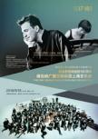 维也纳广播交响乐团音乐会