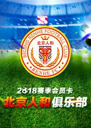 2018中国足球协会超级联赛 北京人和主场赛事