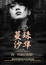 【嬉习喜戏】致敬梅艳芳·经典音乐剧《蔓珠莎华》