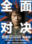 伍佰&China Blue 演唱会