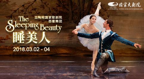 立陶宛国家歌剧院芭蕾舞团《睡美人》