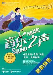 百老汇音乐剧《音乐之声》中文版