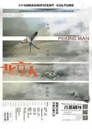 赖声川执导,曹禺作品 话剧《北京人》