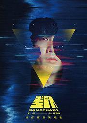 JJ 林俊杰 圣所 世界巡回演唱会上海站