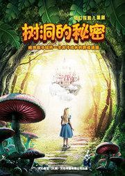 奇幻探险儿童剧《树洞的秘密》